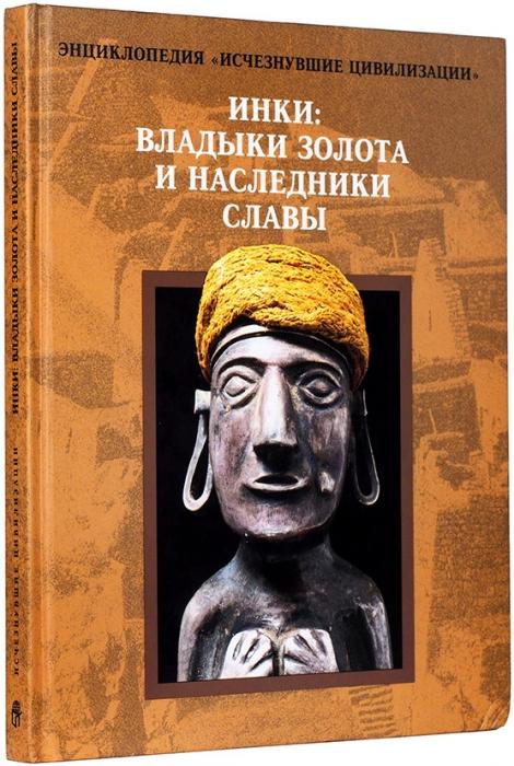 Инки: владыки золота инаследники славы. М.: Терра, 1997.