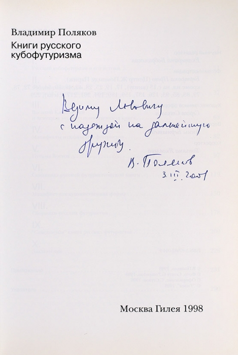 Поляков, В. [автограф] Книги русского кубофутуризма. М.: Гилея, 1998.