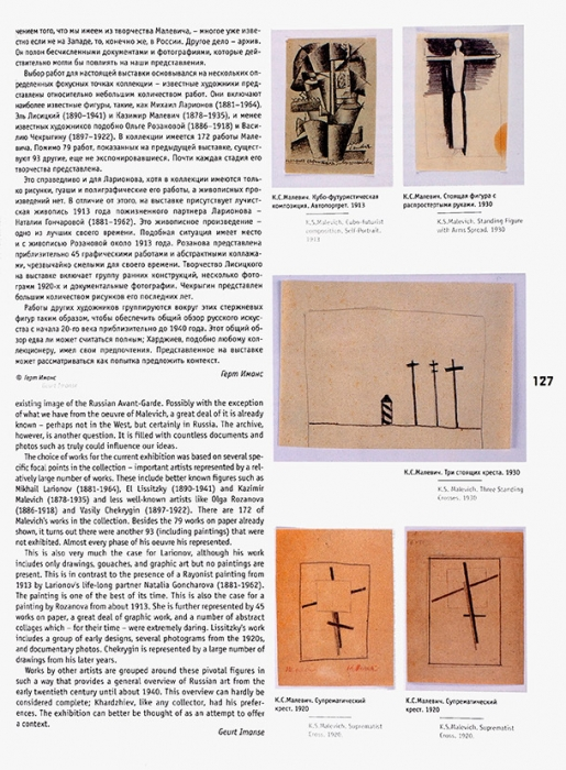 «0,10» [Ноль-десять]: научно-аналитический информационный бюллетень Фонда К.С. Малевича. М., 2001.