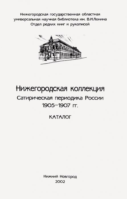 Нижегородская коллекция. Сатирическая периодика России, 1905-1907гг.: каталог. Нижний Новгород, 2002.