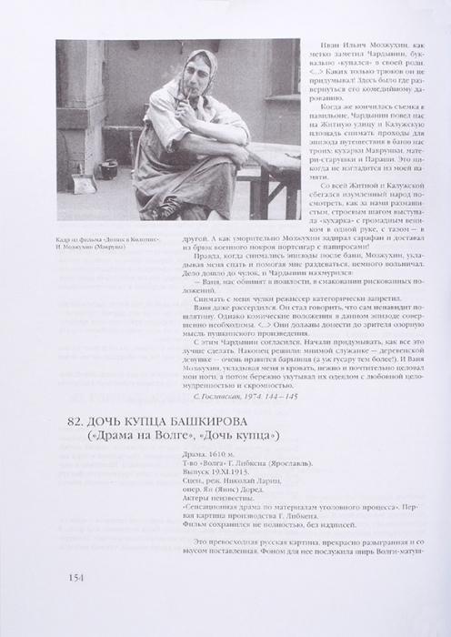 Великий кинемо: каталог сохранившихся игровых фильмов России, 1908-1919. М., 2002.