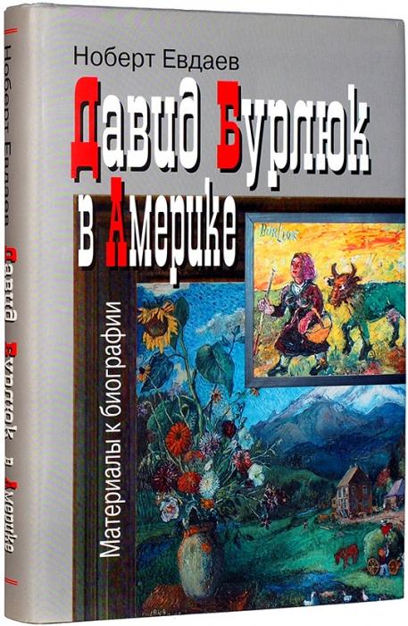 Евдаев, Н.Давид Бурлюк вАмерике: материалы кбиографии. М.: Наука, 2008.