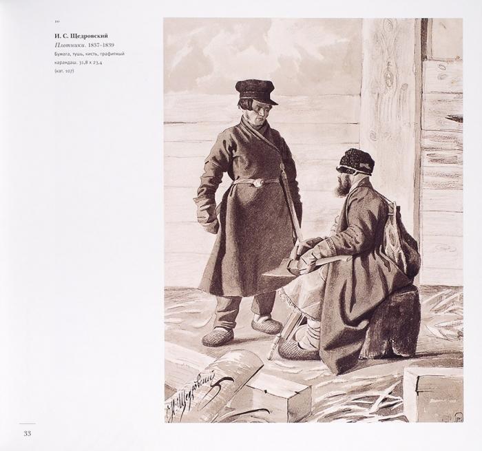 Собрание княгини Н.К. Тенишевой: альбом-каталог. СПб., 2008.