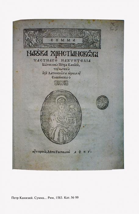 Немировский, Е.Л., Емельянова, Е.А. Книги кирилловской печати, 1551-1600: каталог. М., 2009.