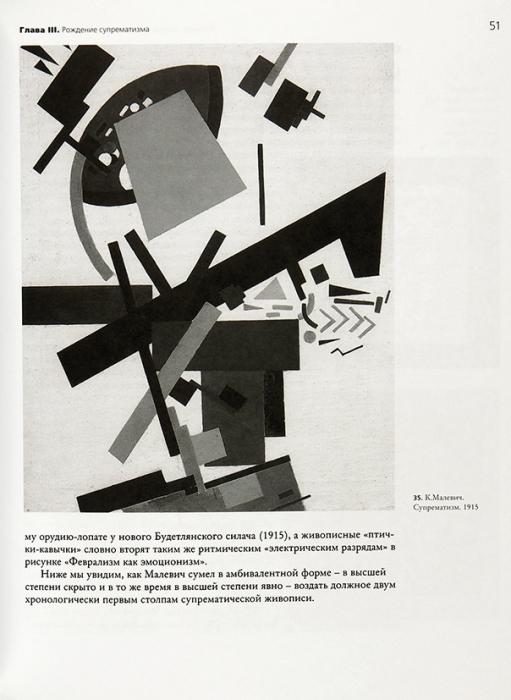 [Журнал Малевича, неувидевший свет] Шатских, А.Казимир Малевич иобщество Супремус. М.: Три квадрата, 2009.