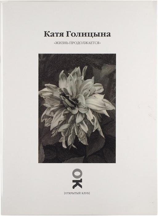 Катя Голицына. «Жизнь продолжается». [Открытый клуб]. М., 2012.