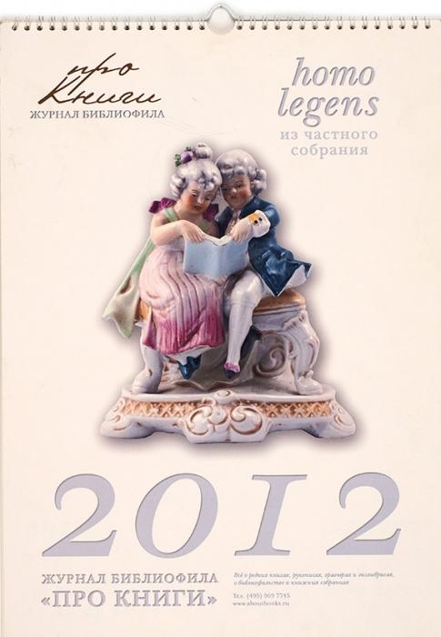 [Впродажу непоступало] Календарь журнала библиофила «Про книги» на2012-2013годы, посвященный коллекции «читающих фигурок» изчастного собрания.