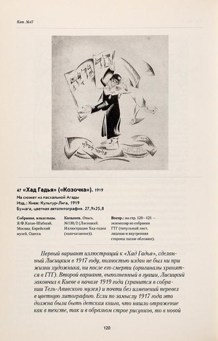 Брук, Я.Яков Каган-Шабшай иего Еврейская художественная галерея. М.: Три квадрата, 2015.