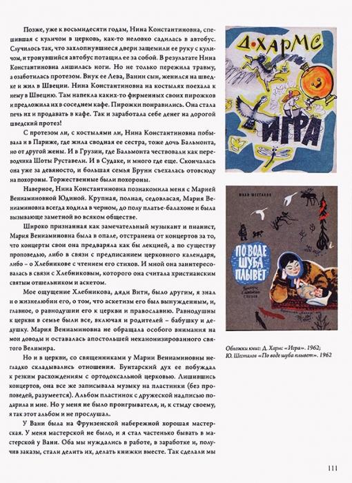 Май Митурич: воспоминания. Живопись, графика. М., 2015.