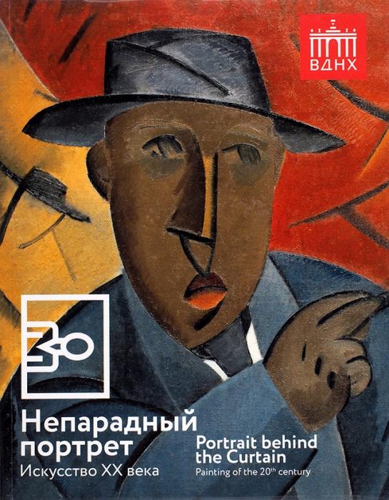 Непарадный портрет: каталог выставки искусстваХХ века. М., 2016.