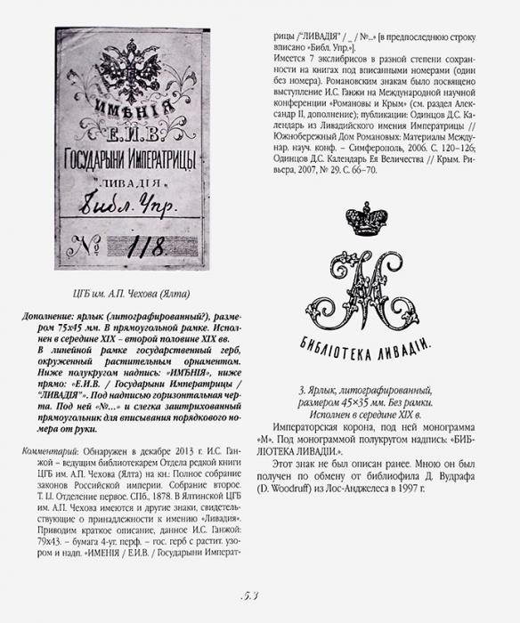 Худолей, В.В. Книжные знаки исемья Романовых. М., 2017.
