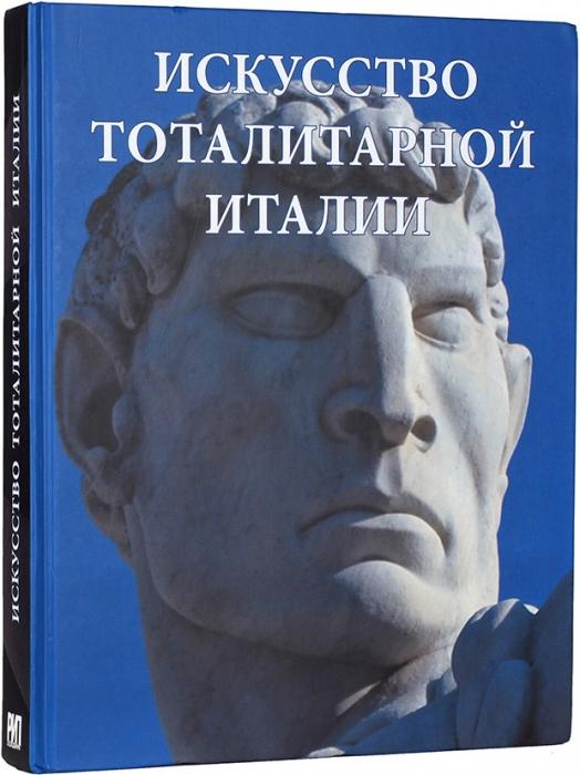 Вяземцева, А.Искусство тоталитарной Италии. М., 2018.