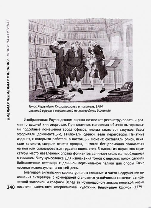 Щербинина. Ю.Видимая невидимая живопись: книги накартинах. М., 2020.
