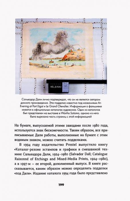 Румпунен, Р., Сеппяля, Ю.Мошенники вмире искусства: гениальные аферы игромкие расследования. М., 2020.