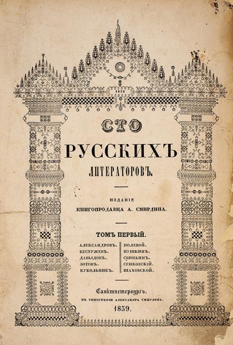 Сто русских литераторов. [В3т.] Т. 1-3. СПб.: Издание книгопродавца А.Смирдина, 1839-1845.