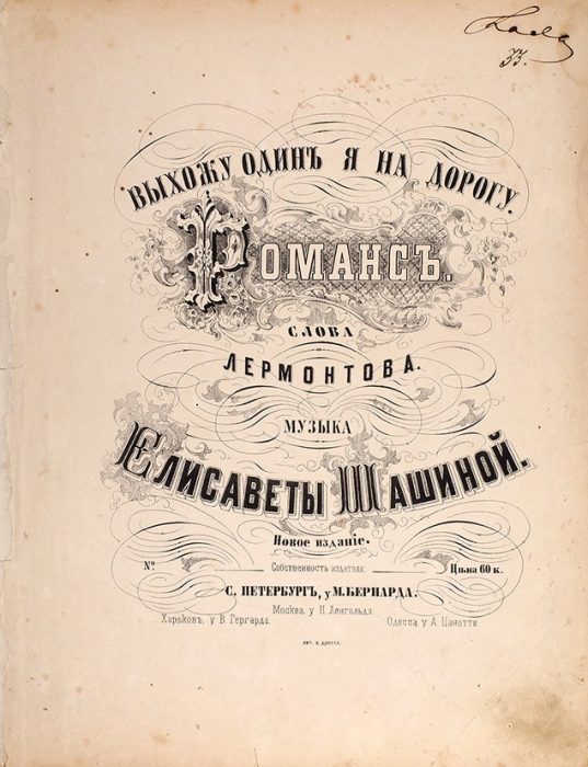[Романсы А. Пушкина иМ.Лермонтова] Два нотных издания. [1860-е гг.].