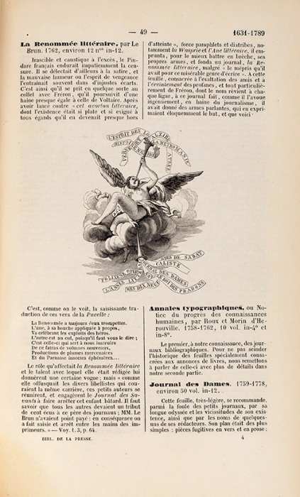 [Изсобрания Д.Гинзбурга] Атен, Э.Историческая икритическая библиография французской периодической печати. [Нафр.яз.] Париж, 1866.