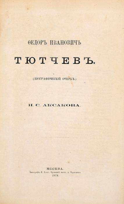 Аксаков, И.С. Федор Иванович Тютчев. Биографический очерк. М.: Тип. В.Готье, 1874.