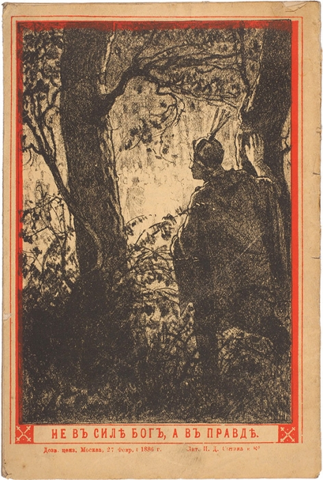 Иоанн Воин. Рассказ изпервых времен христиан. М.: Тип. И.Д. Сытина иК°, 1886.