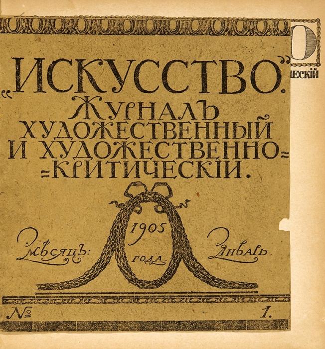 Искусство. Журнал художественный ихудожественно-критический.1905. №1, 4. М.: Издательство «И.Н. Холчев иК°», 1905.