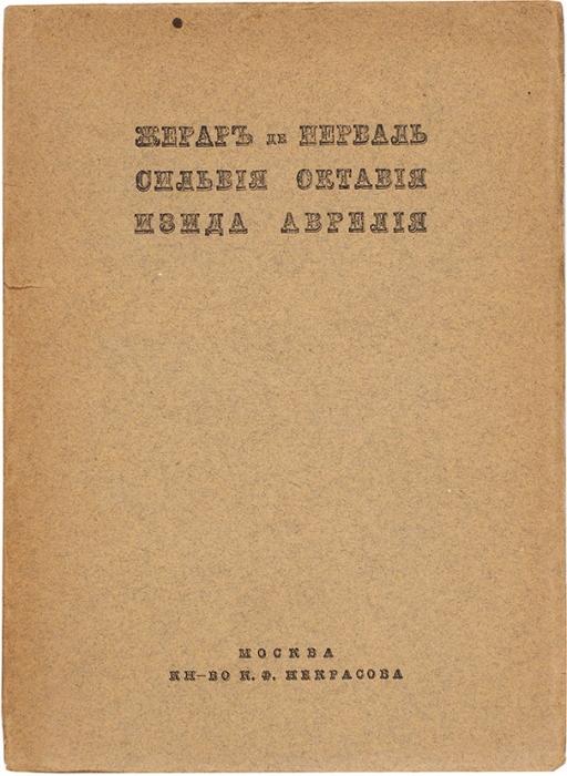 Нерваль, Ж.Сильвия. Октавия. Изида. Аврелия. М.: К.Ф. Некрасов, 1912.