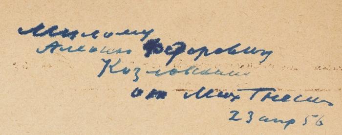 [Творческое содружество А.Ахматовой иМ.Гнесина] Ноты: Гнесин, М.Ф. [автограф]. Изсовременной поэзии. Музыка кстихотворениям. Для одного голоса ифортепьяно. В5вып. Вып.5: «Хорони, хорони меня ветер!» Анны Ахматовой. М.: П.Юргенсон, [1916].
