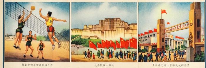 Трехчастный мини-плакат Китайской Народной Республики. (Спраздничной демонстрацией сознаменами вцентральной сцене). Б.м., [1950-е гг.]