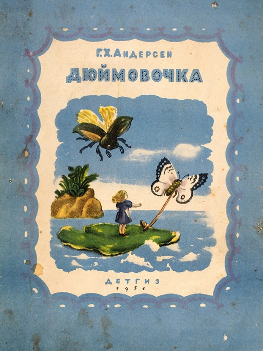 Андерсен, Г.Х. Дюймовочка/ рис. К.Рудакова, оформ. В.Конашевича . М.; Л.: Детгиз, 1951.