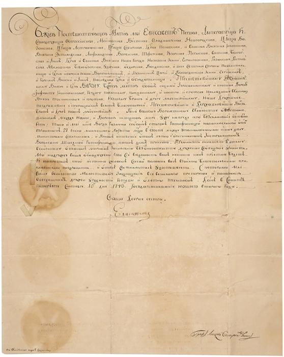 [Весточка 56x45см] Письмо Елизаветы Петровны ссобственноручной подписьюея, адресованное королю гишпанскому Карлу IIIоб окончании Русско-шведской войны (1741-1743). Дат. 10сентября 1743г.