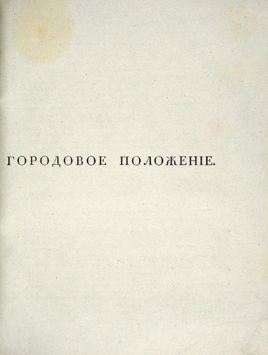 Конволют указов избиблиотеки графа А.Олсуфьева.1808.