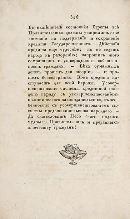 Тургенев, Н.Опыт теории налогов. 2-е изд. СПб.: ВТип. В.Плавильщикова, 1819.