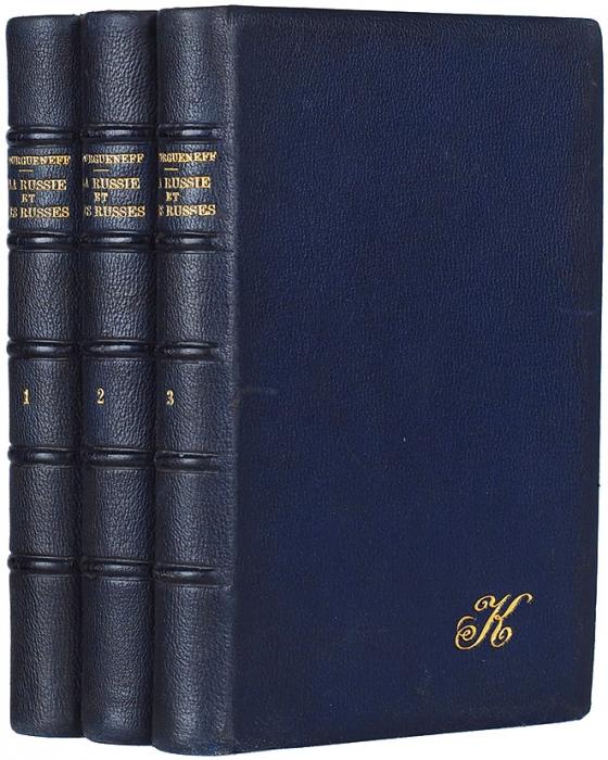 [Роскошный экземпляр впереплетах А.Петцмана] Тургенев, Н.Россия ирусские. [Tourgueneff, N.LaRussie etles russes. Нафр.яз.] В3т. Т. 1-3. Брюссель: Meline, Cans etCompagne, 1847.