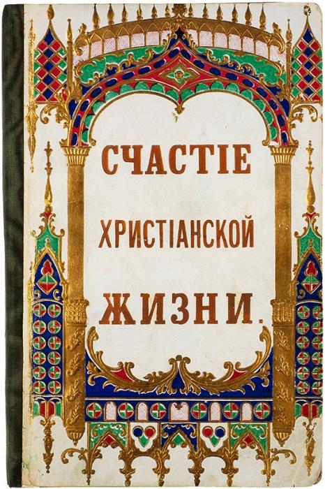 [Корсини, М.] Счастье христианской жизни. Сочинение опытной старушки, посвященное девицам имолодым женщинам. СПб.: Смирдин, 1856.