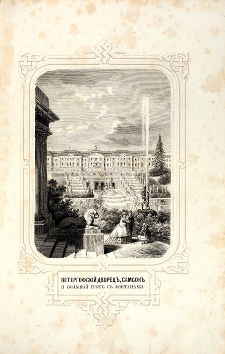 Два роскошных издания— Павловск иПетергоф.