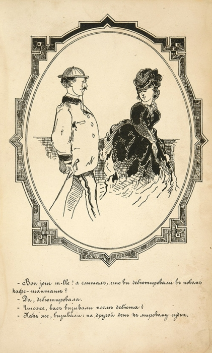 Полусвет итени. Альбом карикатур. СПб.: Издание Н.И. Богданова; лит. И.Е. Пазовского, 1872.