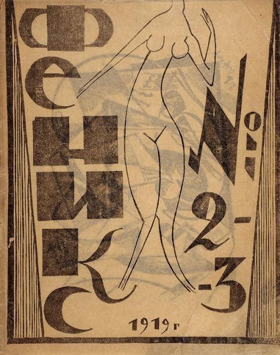 [Полный комплект тифлисского авангарда] Феникс. №1за1918г., №1-3 за1919г./ под ред. Юрия Дегена. Тифлис: Изд. «Феникс»; Тип. Тарумова, 1918-1919.