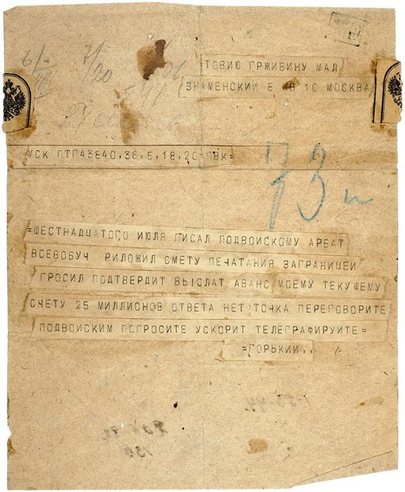 Телеграмма Максима Горького кТ.Гржебину. [1920-1921].