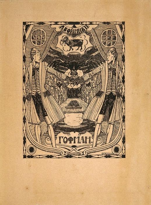 Гофман, Э.Т.А. Двойники/ перевод Вяч. Иванова, рисунки А.Я. Головина. Пб.: Петрополис, 1922.