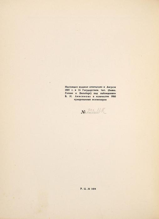 Тургенев, И.Помещик/ рис. В.Конашевича. Пб.: АСК; 15-я Государственная типография (бывшее Товарищество Р. Голике иА.Вильборг), 1922.