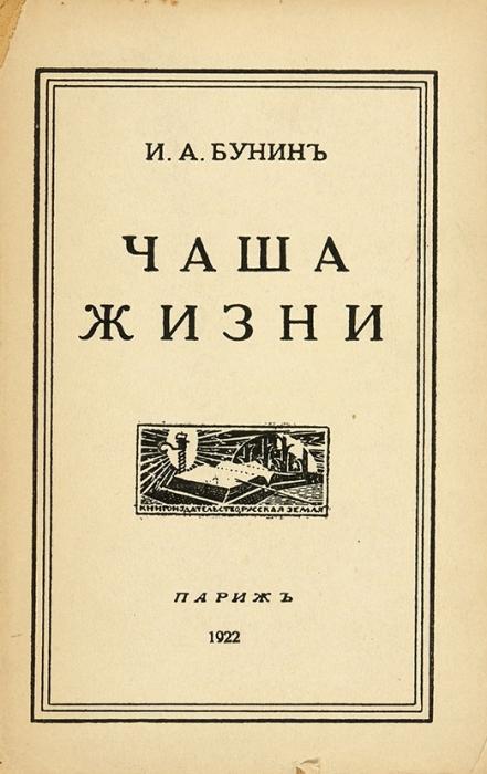 [К150-летию писателя] Бунин, И.Чаша жизни. Париж: Русская земля, 1921.