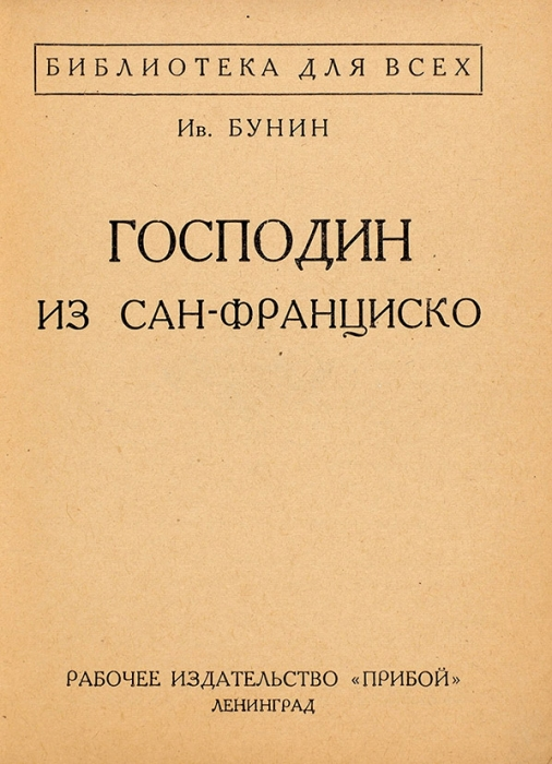 [[К150-летию писателя] Бунин, Ив. Господин изСан-Франциско. Л.: Прибой, 1926.