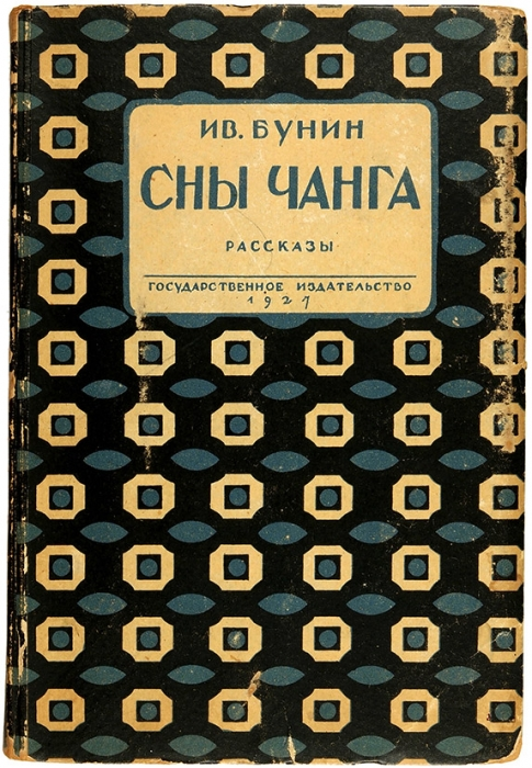[К150-летию писателя] Бунин, И.Сны Чанга. Избранные рассказы. М.; Л.: ГИЗ, 1927.