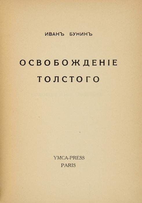 [К150-летию писателя] Бунин, И.Освобождение Толстого. Париж: YMCA-Press, 1937.