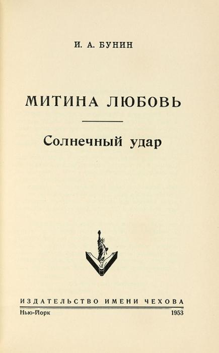 [Последняя прижизненная книга] Бунин, И.Митина любовь. Солнечный удар. Нью-Йорк: Издательство имени Чехова, 1953.