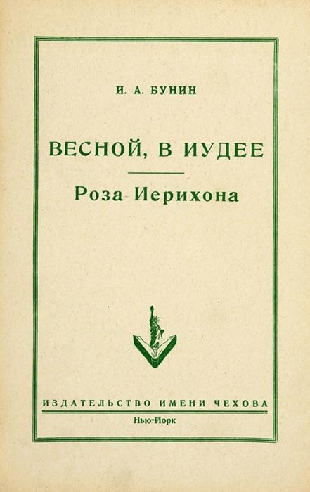 [К150-летию писателя] Бунин, И.А. Весной вИудее. Роза Иерихона. Нью-Йорк: Издательство им. Чехова, 1953.