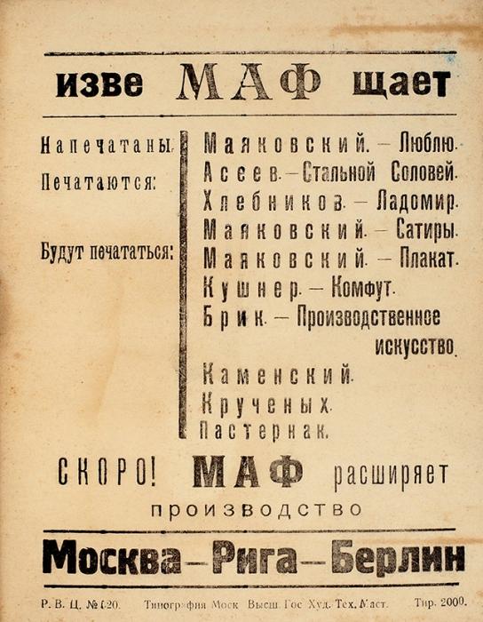 Маяковский, В.В. Люблю. М.: Изд. ВХУТЕМАС, 1922.