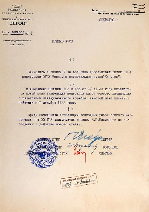 [Сгрифом «Секретно»] Подпись Генриха Ягоды под приказом оновом штате Экспедиции подводных работ. Дат. 17дек. 1923г.