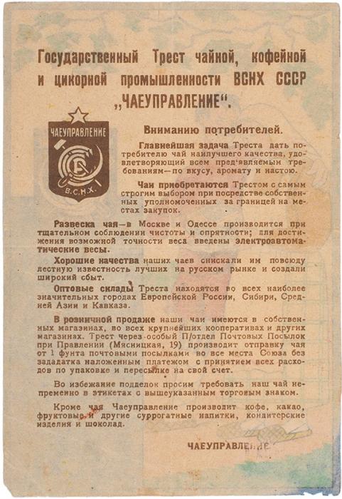 Рекламный вкладыш «Чаеуправеления»: «Милый, брось слова свои...»/ стихи В.Маяковского. [1923-1924гг.]