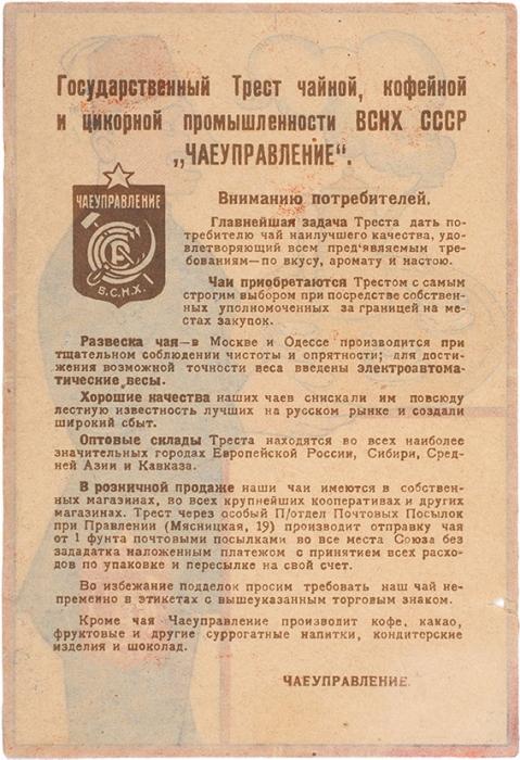 Рекламный вкладыш «Чаеуправеления»: Турок скофейником . [1923-1924гг.]