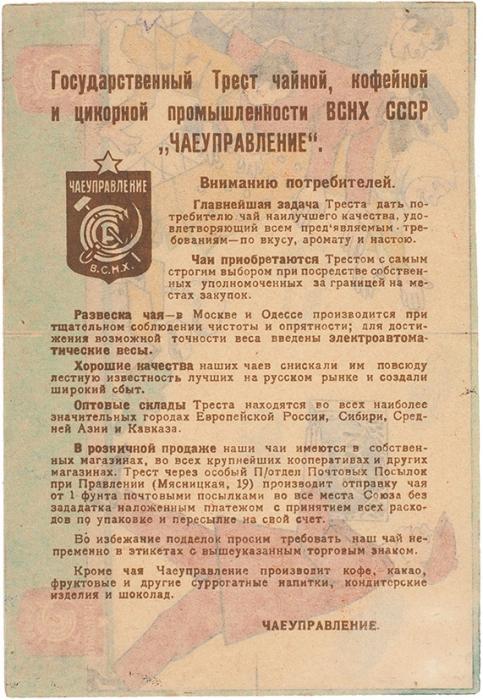 Рекламный вкладыш «Чаеуправеления»: Продавец исемейство любителей чая. [1923-1924гг.]